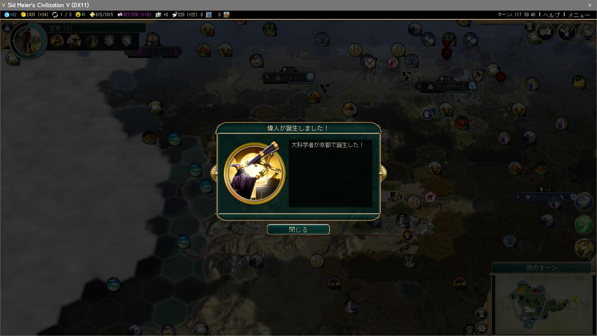 トップページ - Civilization5(Civ5 ...